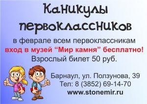 акция_каникулы первоклассников