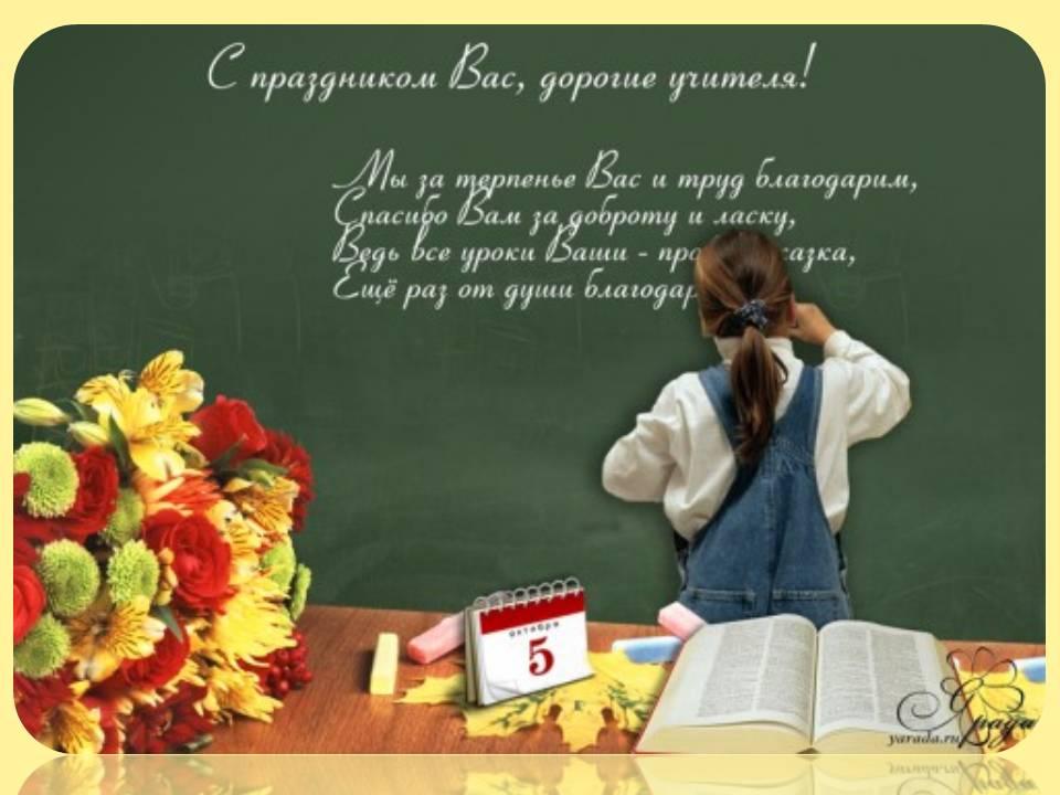 С днём учителя поздравления трогательные